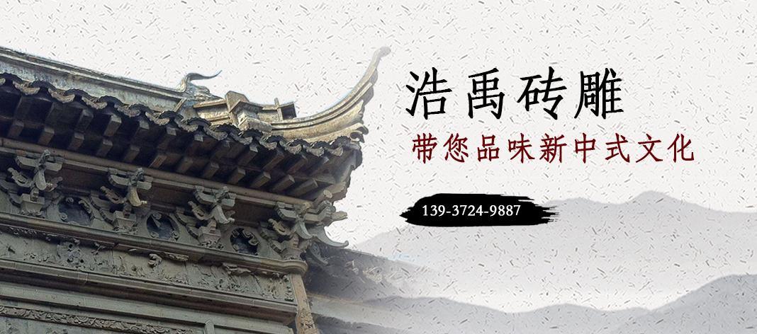 绍兴砖雕影壁墙生产厂家_知名砖雕影壁墙相关-滑县琪浩夏禹园艺景观工程有限公司