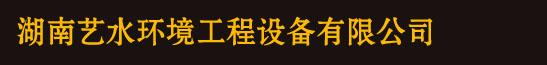 湖南艺水环境工程设备有限公司