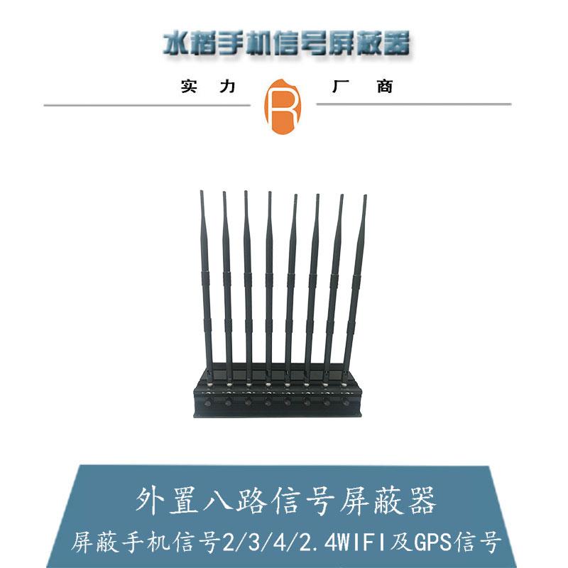 屏蔽距离可调WiFi*********加厚外壳_质量好手机***************覆盖范围广-深圳东方龙大通信有限公司
