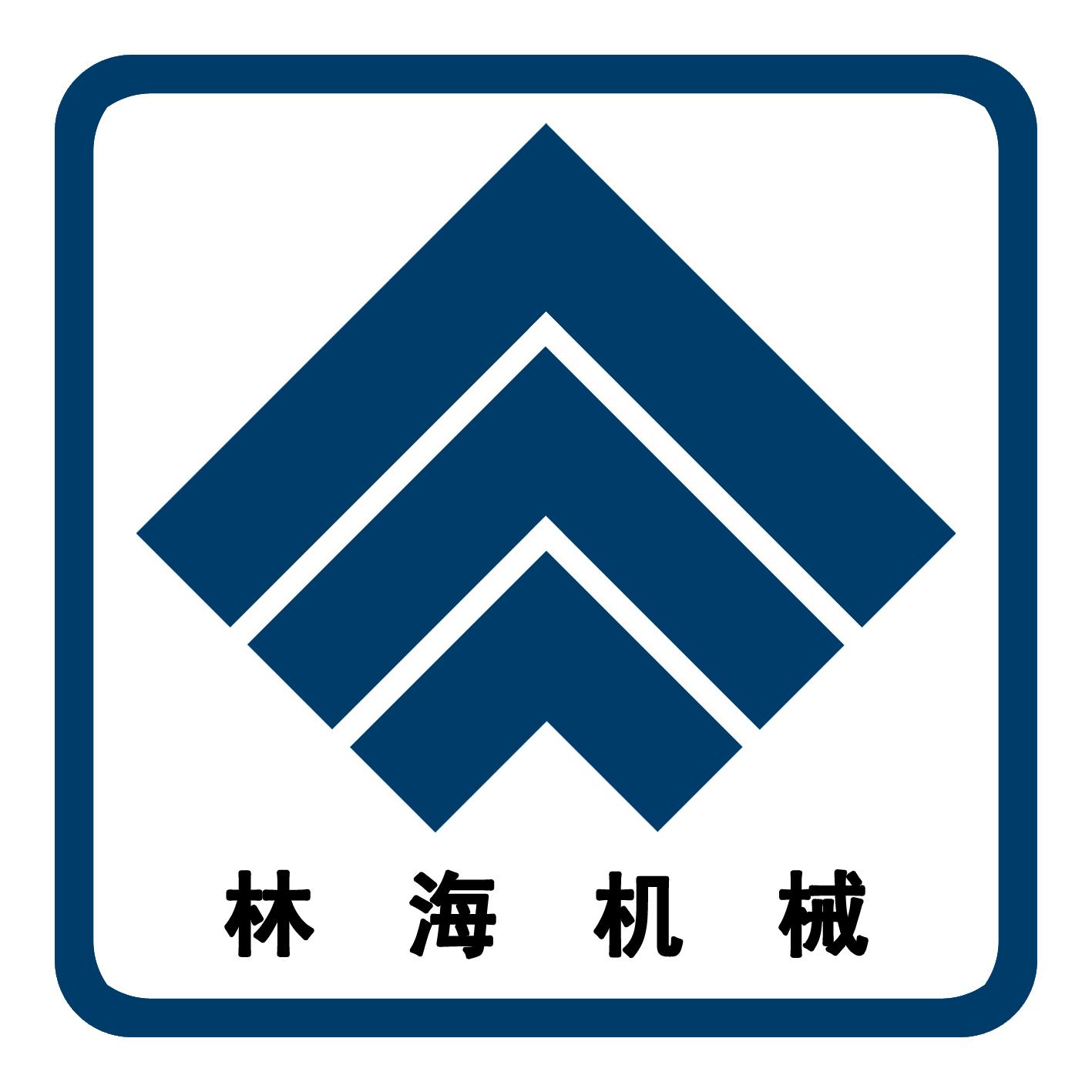 湘潭林海机械制造有限公司