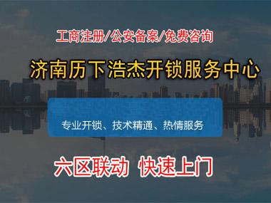 天桥区换锁芯_换锁公司官网相关-济南历下浩杰开锁服务中心