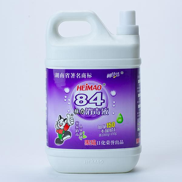 洗衣液厂家批发价_原装进口洗衣液价格-长沙黑猫日化有限公司