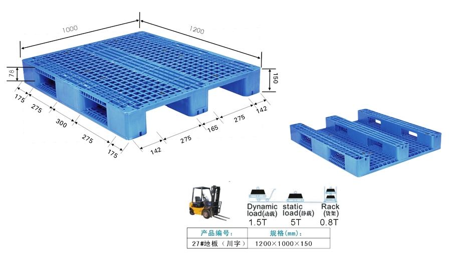 专业卡板商家_专业塑料托盘生产商-深圳市旭日宏泰塑料制品有限公司