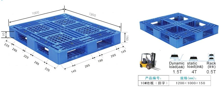 口碑好的卡板生产商_专业塑料托盘生产商-深圳市旭日宏泰塑料制品有限公司