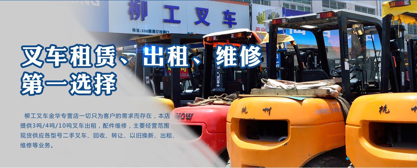 找金华叉车出租_叉车相关-金华市合强工程机械有限公司