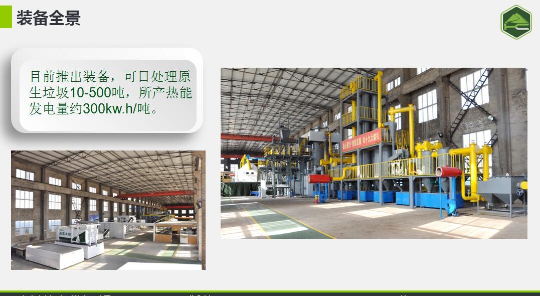 哪里有生活垃圾处理设备服务商_生活垃圾处理站相关-大连惠川环保科技有限公司