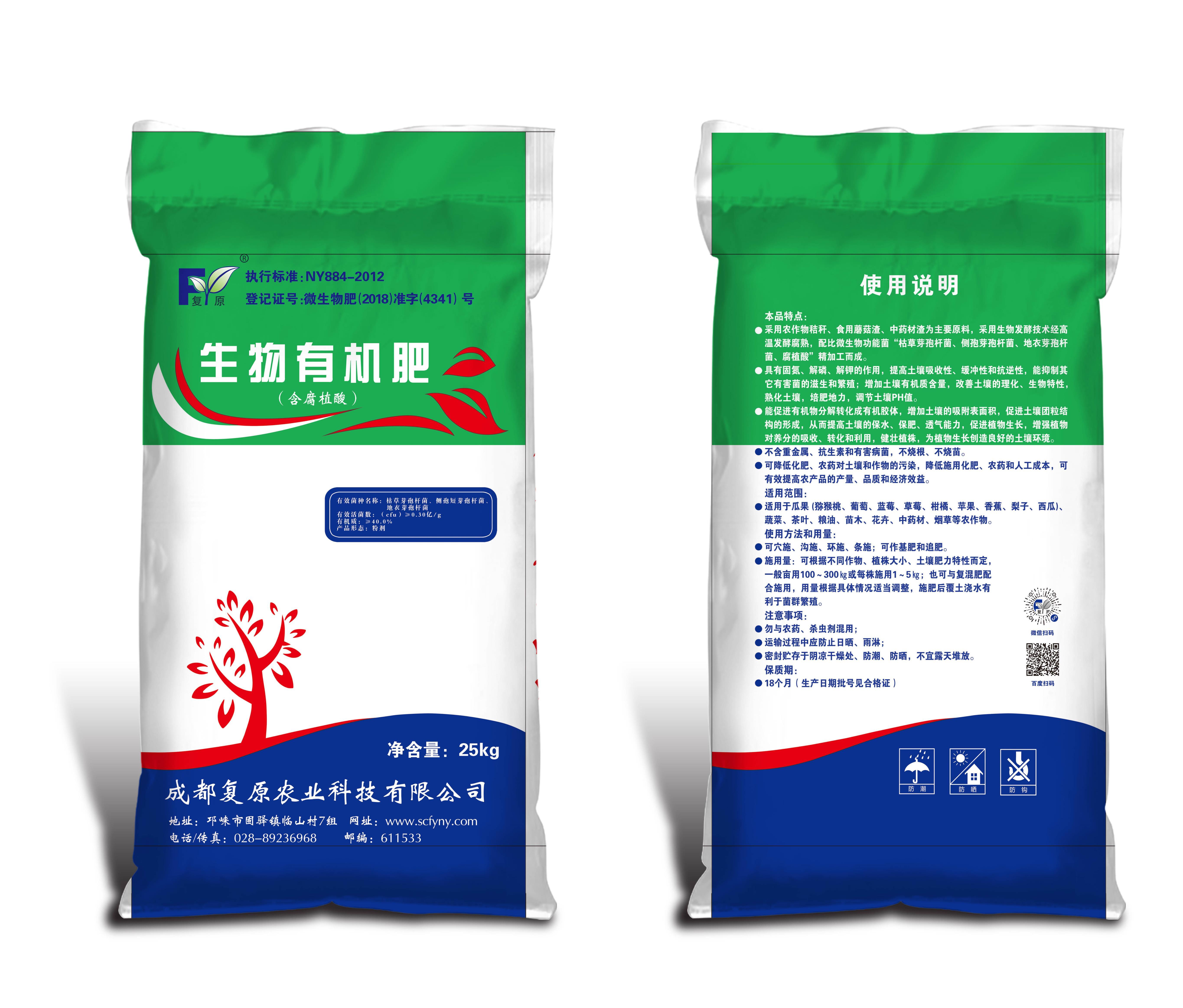 广西微生物肥料厂家直销_生物肥料批发-成都复原农业科技有限公司