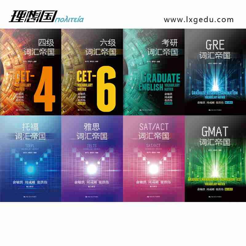 GRE/GMAT词汇长难句写作_TOEFL教育教学软件写作-北京世纪理想国教育咨询有限公司