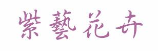安阳紫艺花卉有限公司
