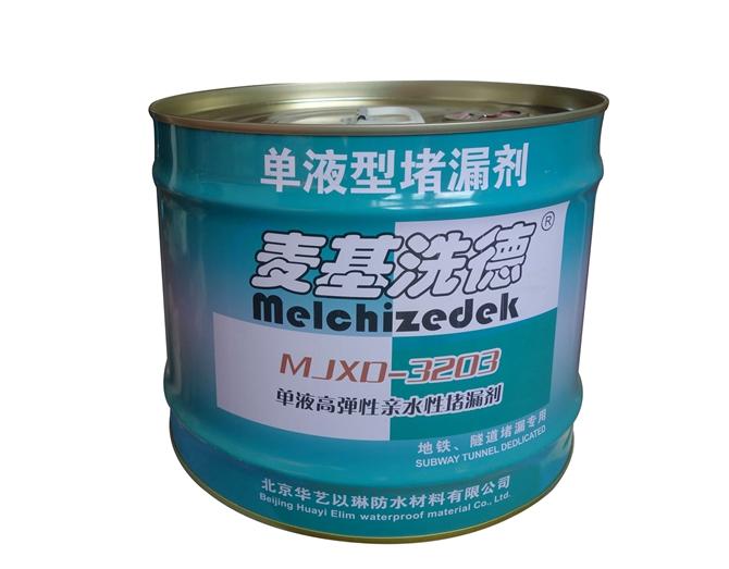绵阳哪里有聚胺酯堵漏剂生产厂家_质量好的防水、防潮材料生产厂家-四川麦基防水工程有限公司