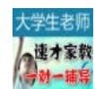 知名高中英语家教老师_请哪家好-北京速才家教信息咨询中心