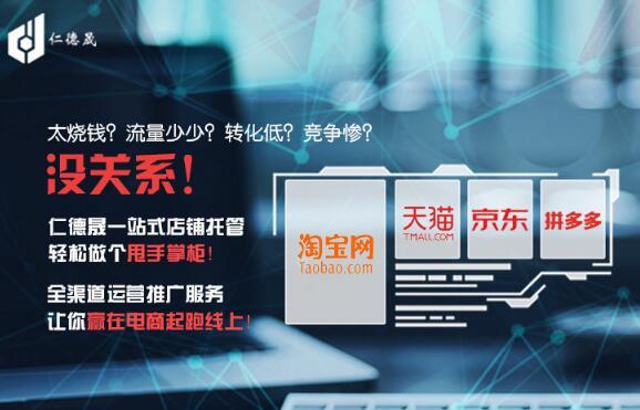 购买广州淘宝代运营平台_代运营公司相关-北京仁德晟科技有限公司