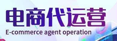 高品質專業電商代運營哪家好_電商代運營費用相關-北京仁德晟科技有限公司