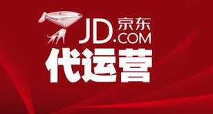 知名京东代运营公司_口碑好的咨询电话-北京仁德晟科技有限公司