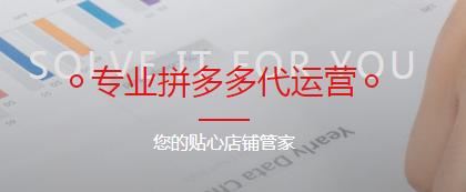 我们推荐上海口碑好的拼多多代运营服务_专业拼多多代运营相关-北京仁德晟科技有限公司