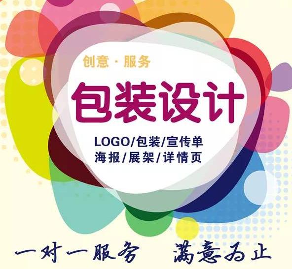 上海正规包装设计公司排名_知名价格-北京仁德晟科技有限公司