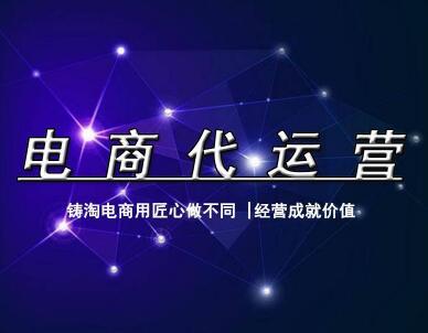 北京口碑好的代运营公司公司排名_口碑好的联系电话-北京仁德晟科技有限公司