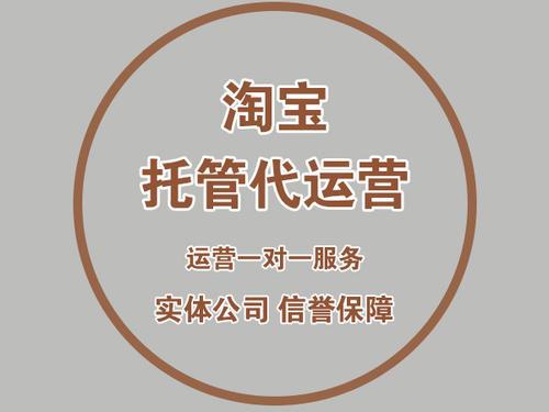高品质淘宝托管公司排名_ 淘宝托管公司相关-北京仁德晟科技有限公司