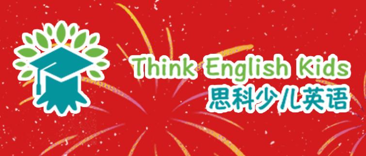 珠海南屏英语早教收费_吉大语言培训报名-珠海市思科教育科技有限公司