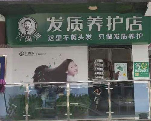 我们推荐湖北养发加盟品牌_养发加盟相关-湖南兴尚源头发健康科技有限公司