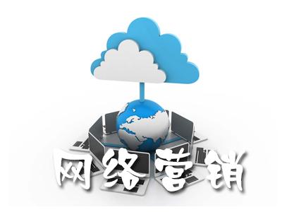 口碑好的营销推广_费用-北京仁德晟科技有限公司