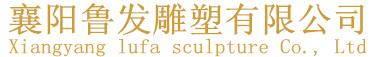 襄阳鲁发雕塑有限公司