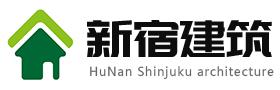 Hunan Shinjuku Construction Engineering Co., Ltd.