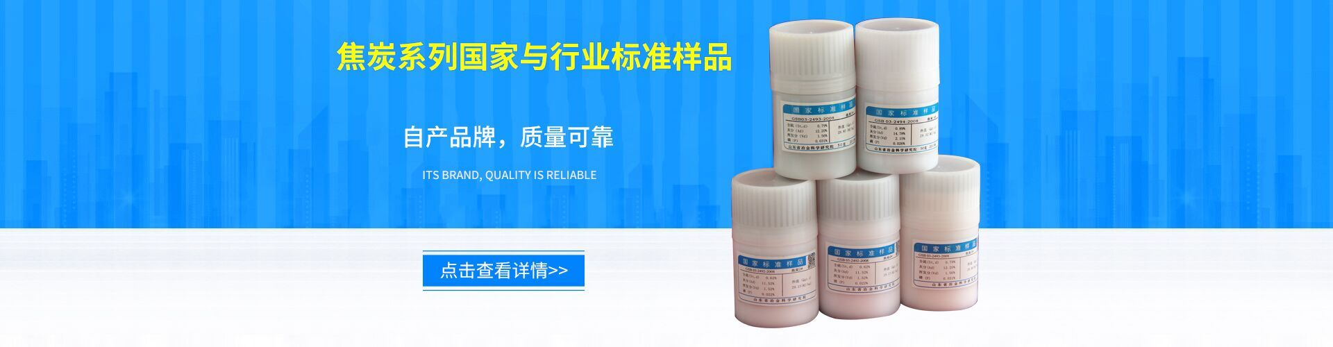PH标准样品_标准样品分类相关-山东省冶金科学研究院有限公司