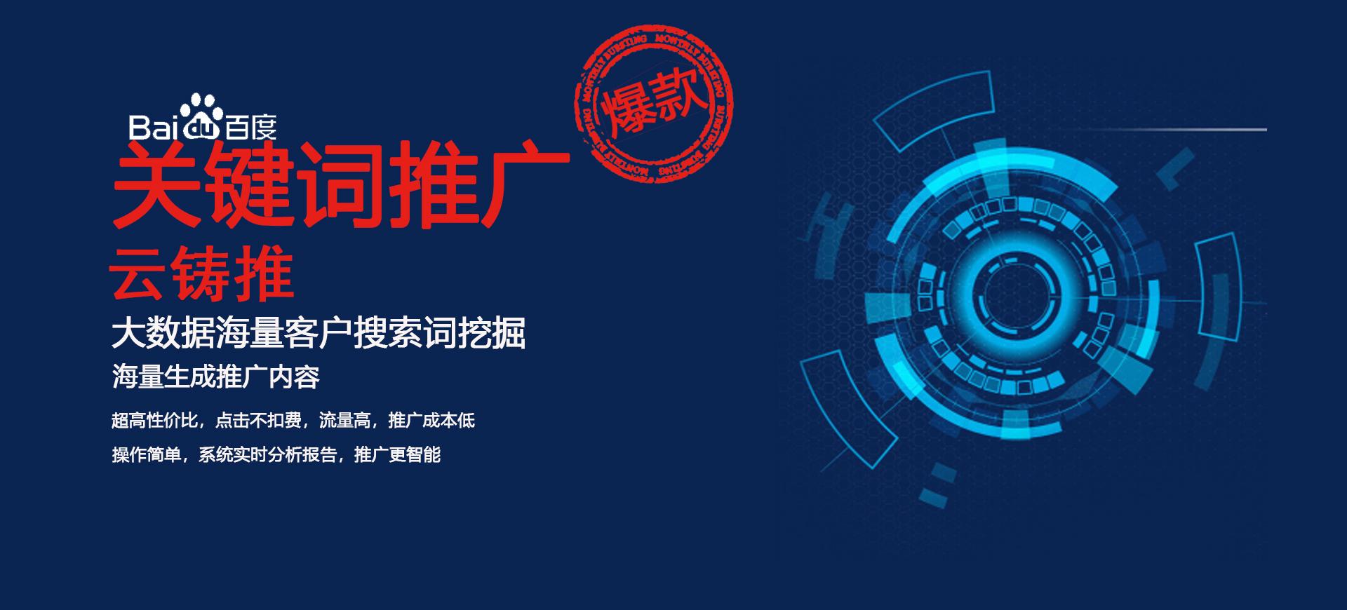 网络推广服务_营销推广相关-厦门赋使科技有限公司