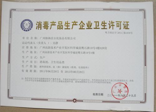 城市排水许可证代理_深圳公司注册服务-深圳市炎龙印章科技有限公司