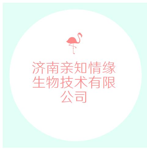 济南亲知情缘生物技术有限公司