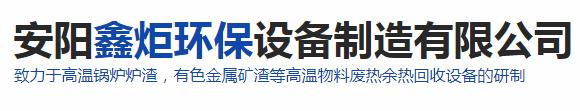 安阳鑫炬环保设备制造有限公司