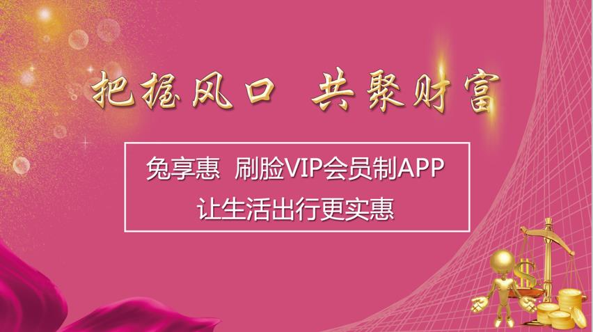 刷脸支付市场_人脸电脑、软件代理加盟-深圳刷脸兔科技有限公司