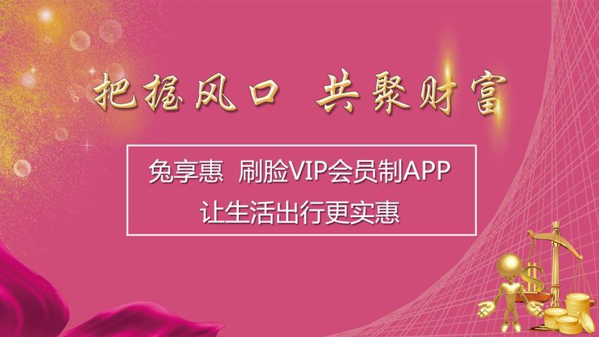 微信刷脸支付公司_人脸电脑、软件系统-深圳刷脸兔科技有限公司