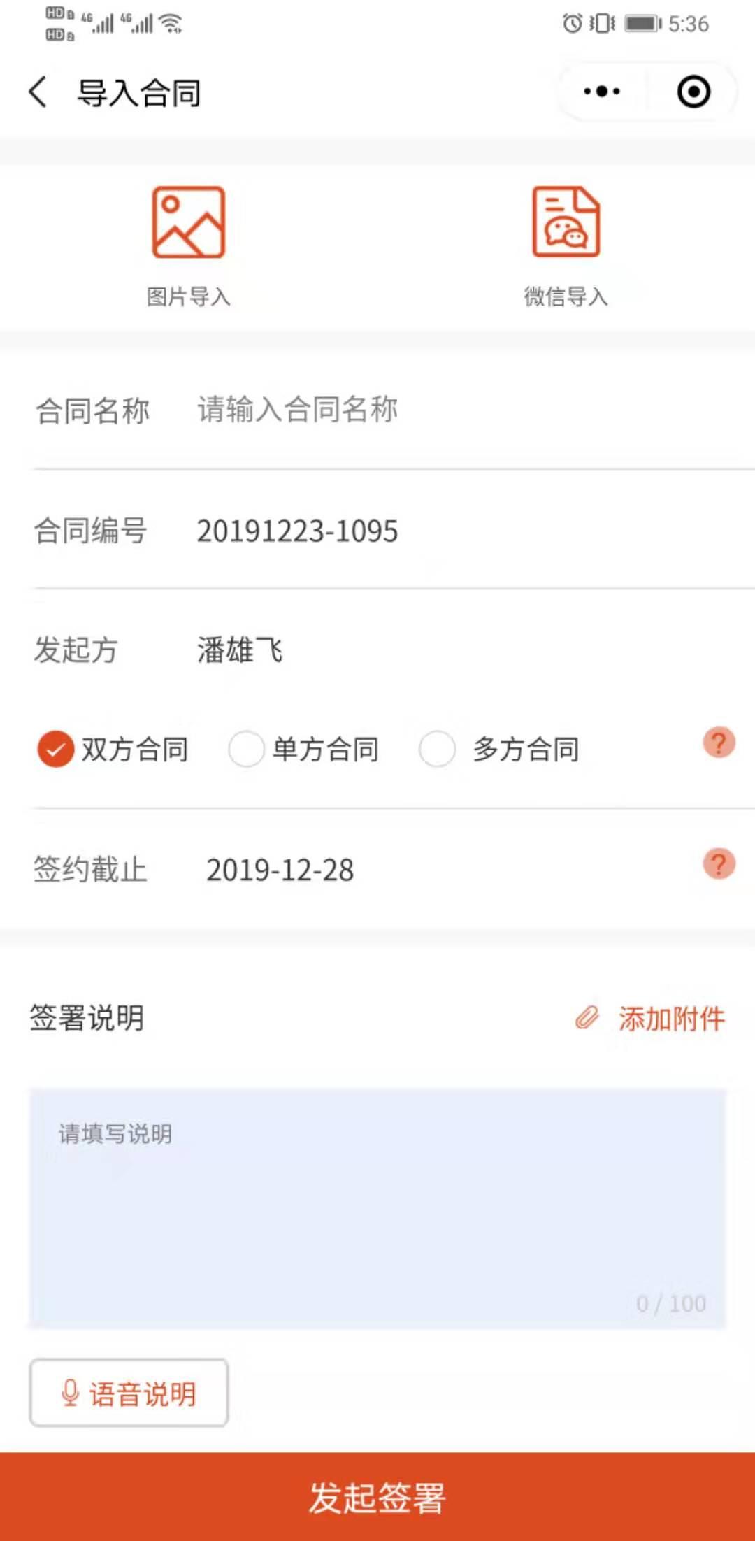 知名电子合同服务_提供法律服务-深圳波士邦信息技术有限公司