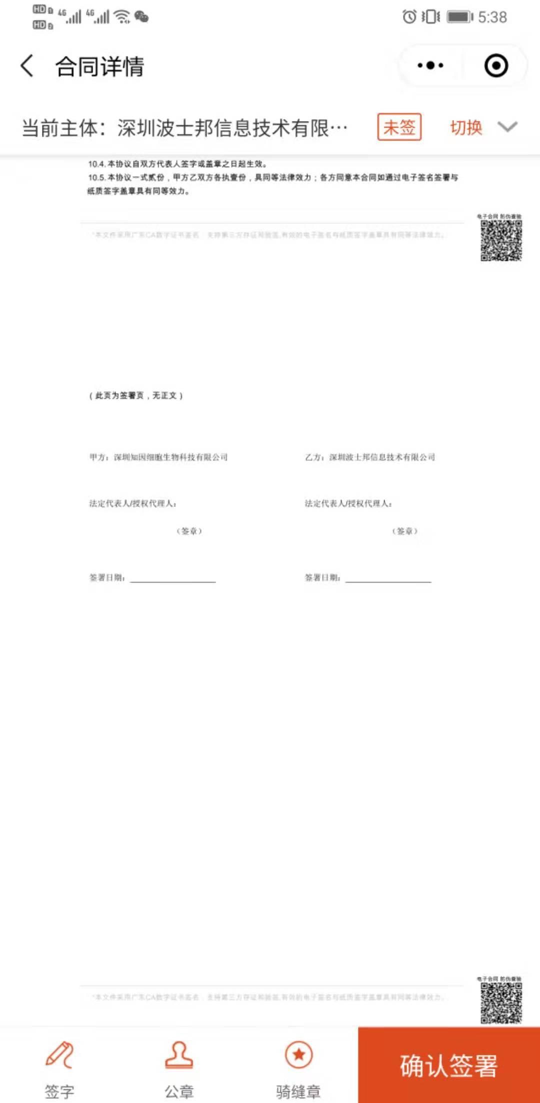 知名电子合同推荐_正规法律服务推荐-深圳波士邦信息技术有限公司