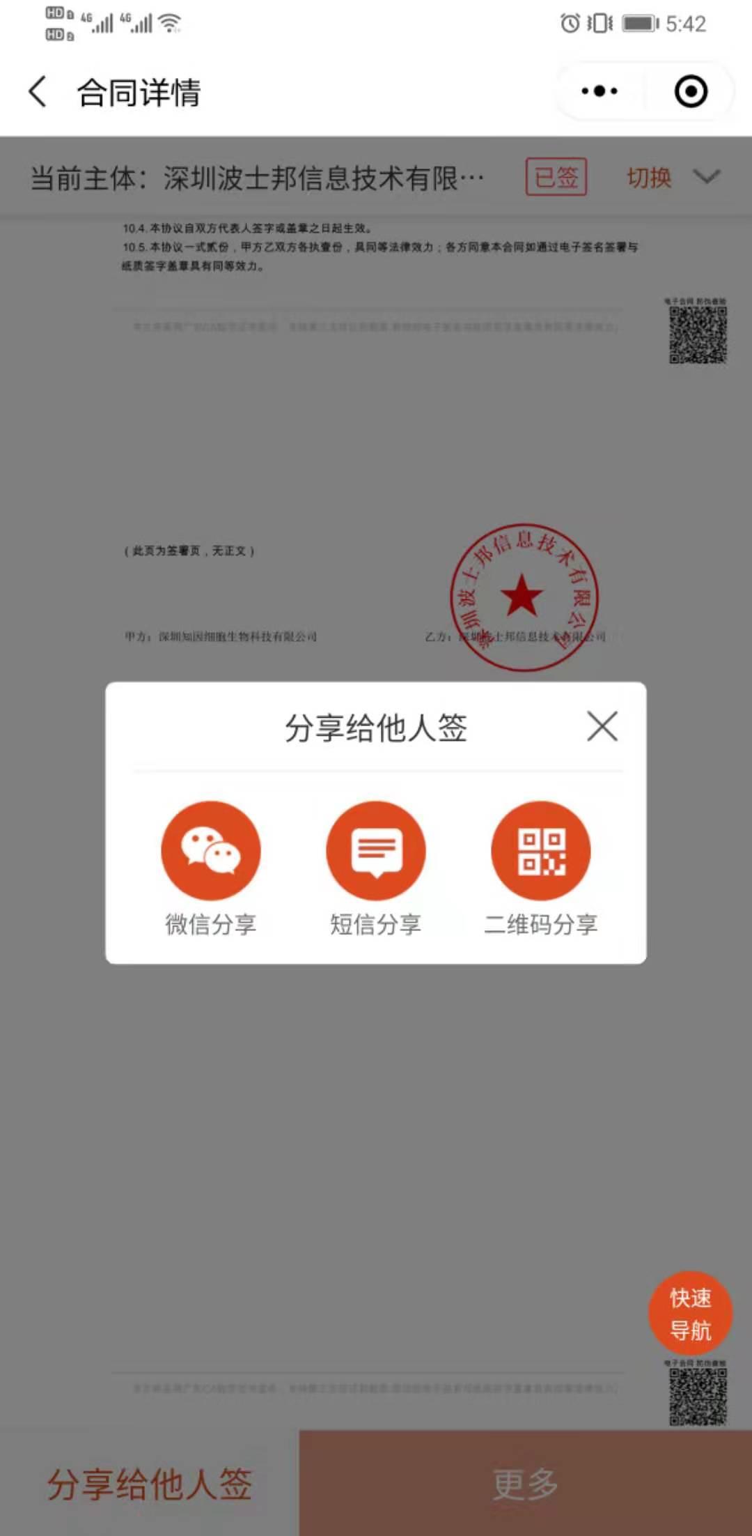 电子合同申请_免费的法律服务价格-深圳波士邦信息技术有限公司