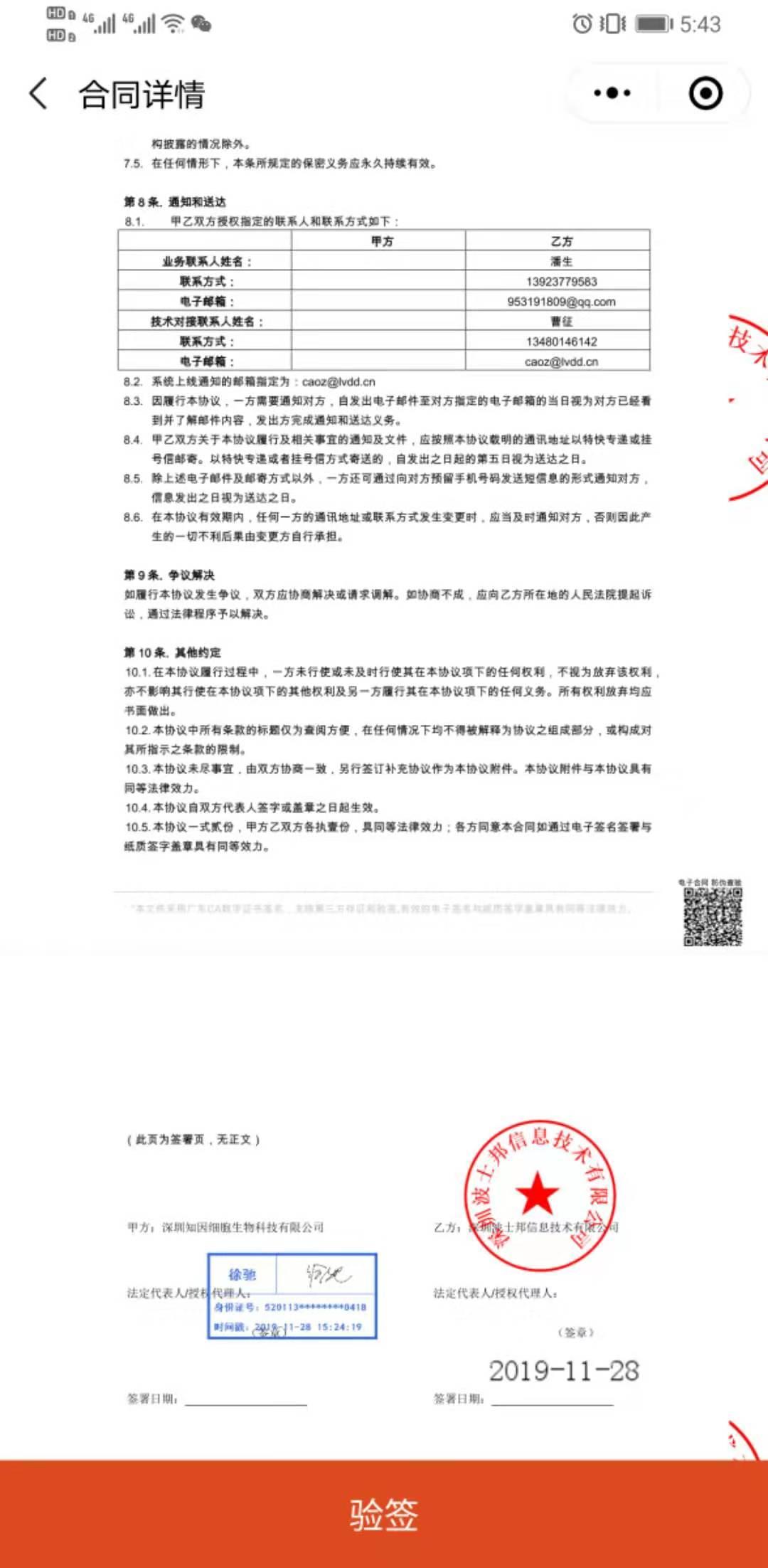 口碑好的电子合同平台_专业法律服务价格-深圳波士邦信息技术有限公司