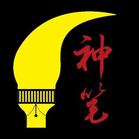 湖南神笔文画传播有限公司