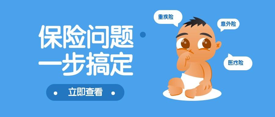 儿童终身医疗保险个人怎么交_2019年保险介绍-深圳腾邦保险经纪有限公司