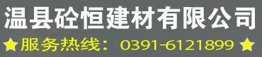 温县砼恒建材有限公司