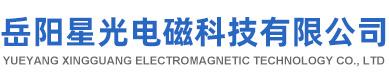 岳阳星光电磁科技有限公司