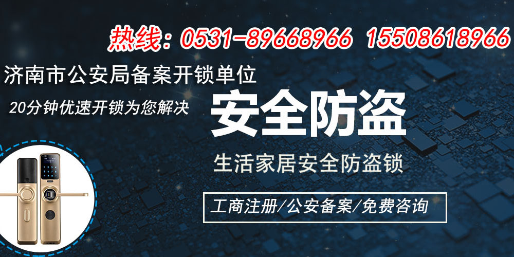 济南燕子山附近开锁_山大路环保公司-济南历下浩杰开锁服务中心