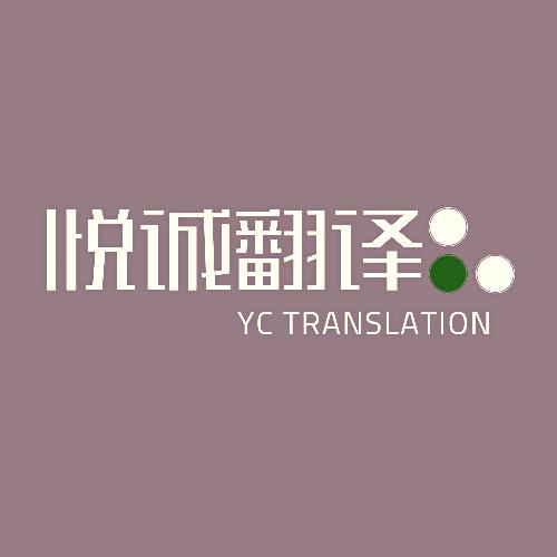 长春市悦诚翻译有限公司