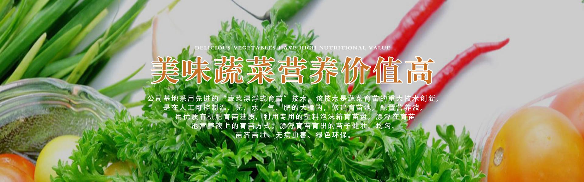 生态有机蔬菜招商平台_新鲜配送-成都市录超农业有限责任公司