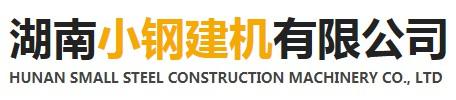湖南小钢建机有限公司