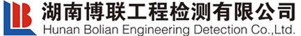 湖南博联工程检测有限公司
