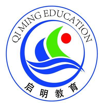 长春市启明教育培训学校