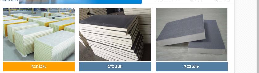 长清质量好的聚氨酯_建材加工制造商-山东迈邦新型建材有限公司