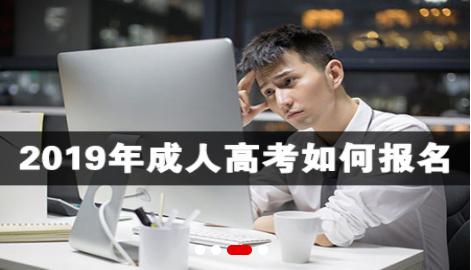 成人自学考试时间_语言培训相关-长春市启明教育培训学校